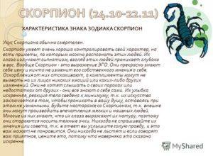 Лунный знак зодиака скорпион характеристика